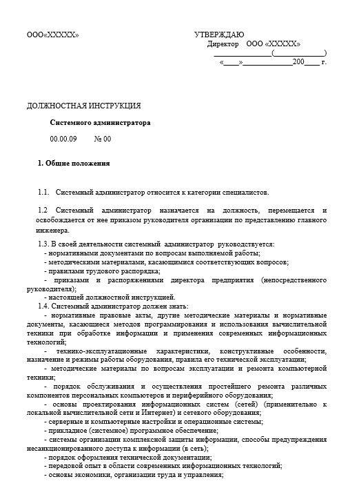 dolzhnostnaya-instrukciya-administratora001