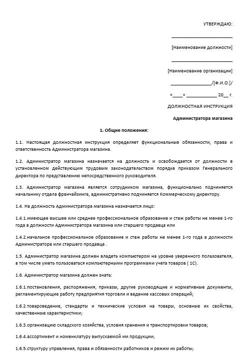 dolzhnostnaya-instrukciya-administratora002