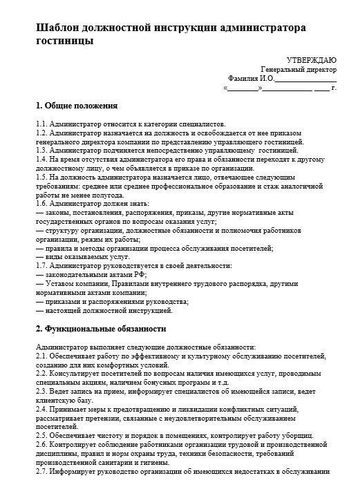 dolzhnostnaya-instrukciya-administratora003