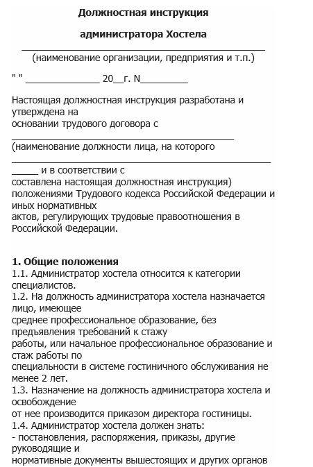 dolzhnostnaya-instrukciya-administratora004