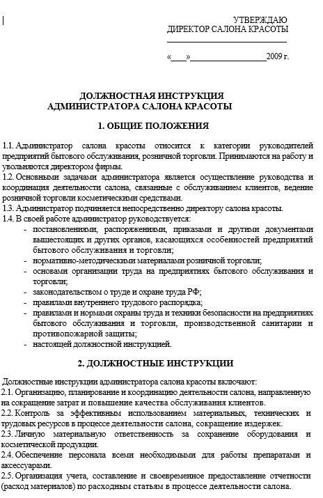 dolzhnostnaya-instrukciya-administratora005
