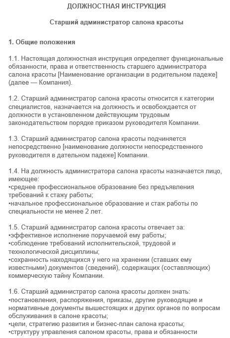 dolzhnostnaya-instrukciya-administratora006