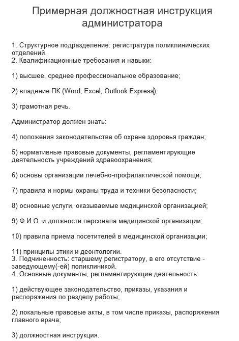 dolzhnostnaya-instrukciya-administratora007