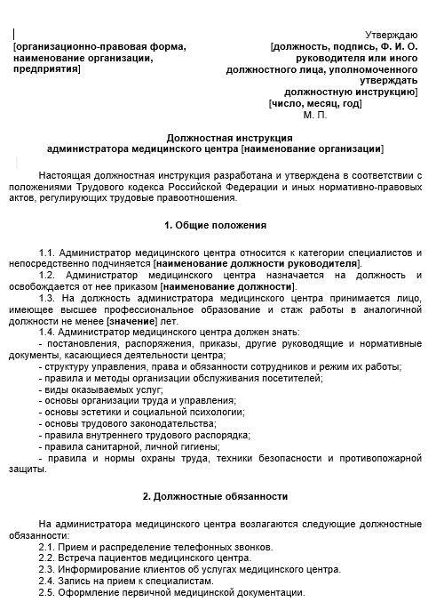 dolzhnostnaya-instrukciya-administratora008