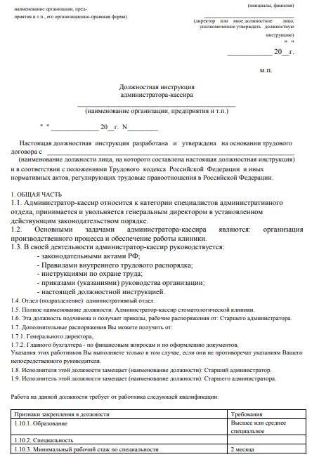 dolzhnostnaya-instrukciya-administratora009