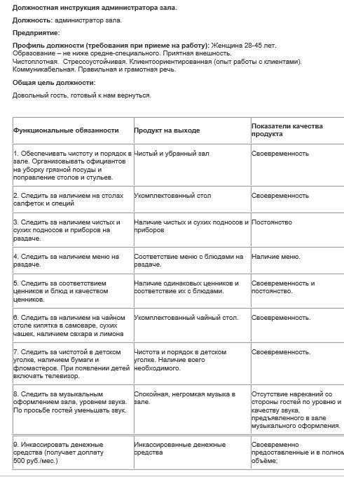 dolzhnostnaya-instrukciya-administratora010