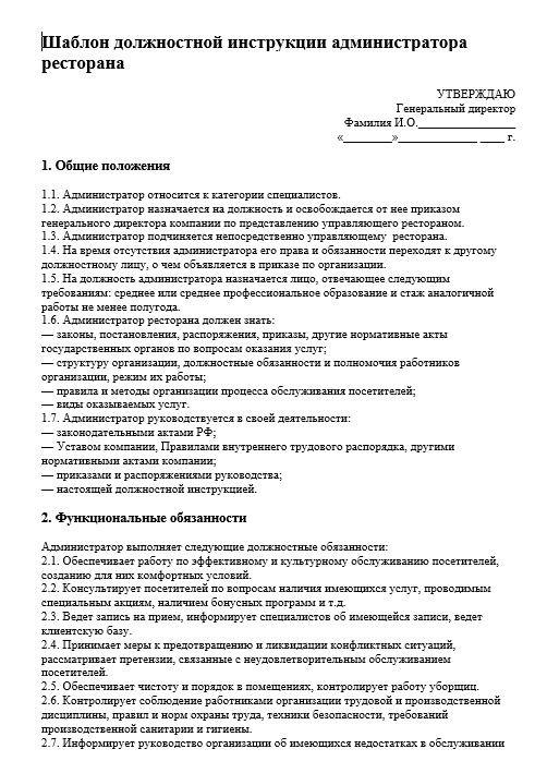 dolzhnostnaya-instrukciya-administratora011