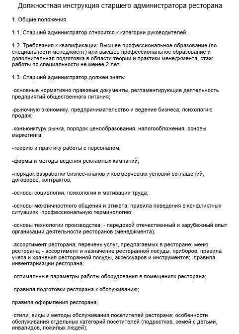 dolzhnostnaya-instrukciya-administratora012