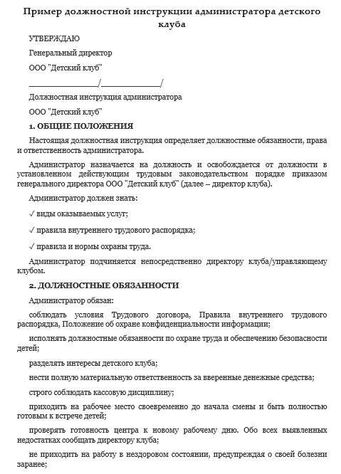 dolzhnostnaya-instrukciya-administratora013