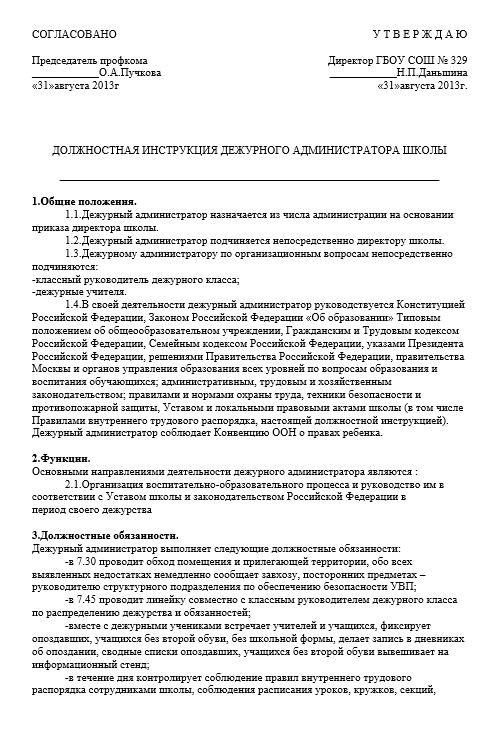 dolzhnostnaya-instrukciya-administratora014