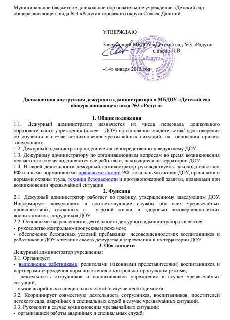 dolzhnostnaya-instrukciya-administratora015