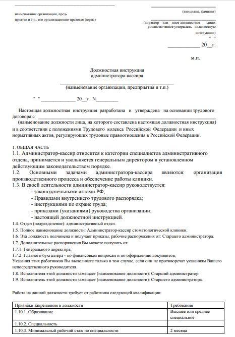 dolzhnostnaya-instrukciya-administratora016