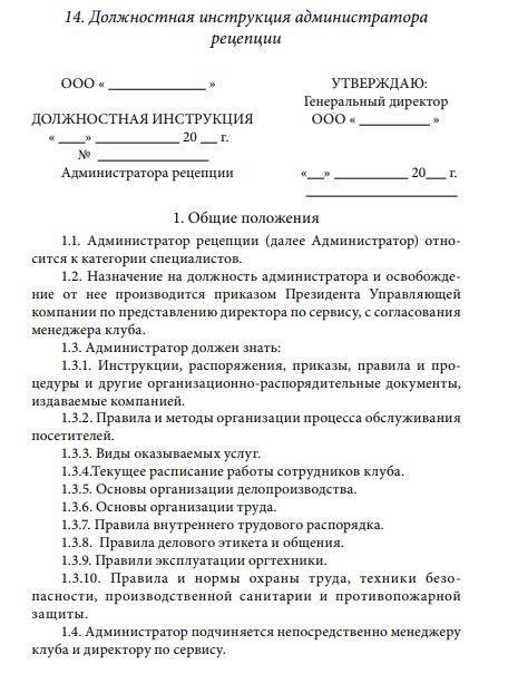 dolzhnostnaya-instrukciya-administratora017
