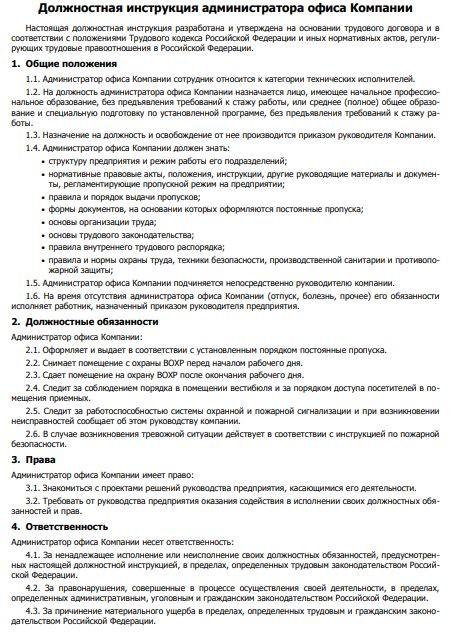 dolzhnostnaya-instrukciya-administratora018