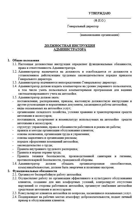 dolzhnostnaya-instrukciya-administratora019