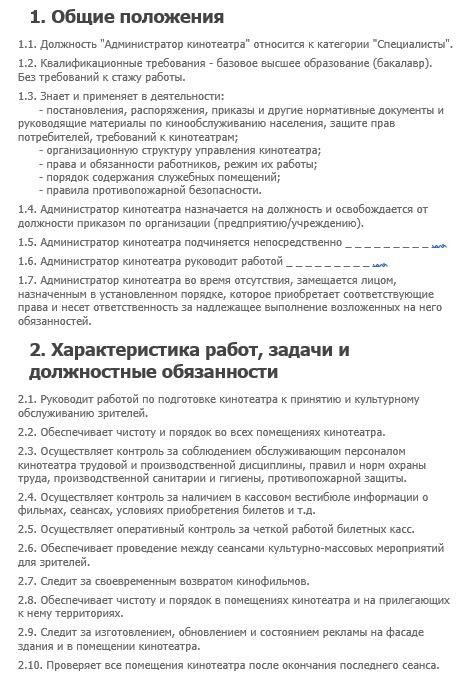 dolzhnostnaya-instrukciya-administratora020