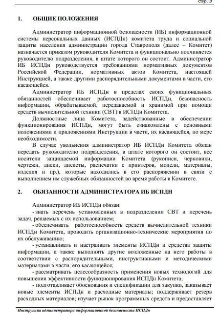 dolzhnostnaya-instrukciya-administratora021
