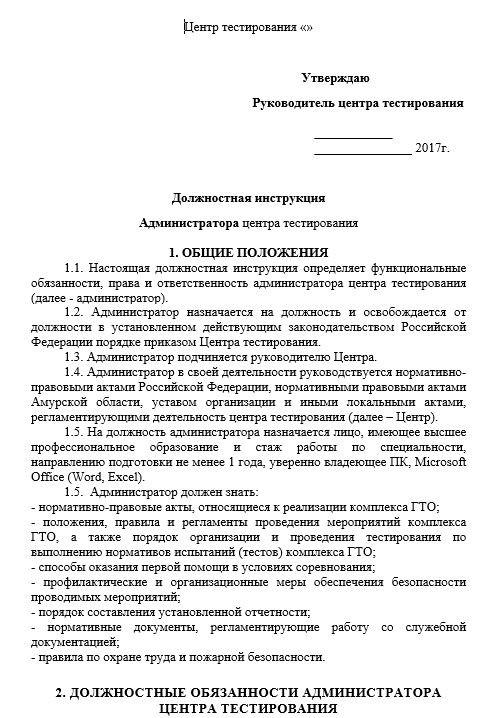 dolzhnostnaya-instrukciya-administratora022