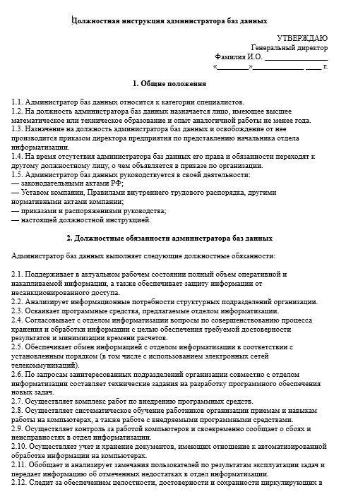dolzhnostnaya-instrukciya-administratora023