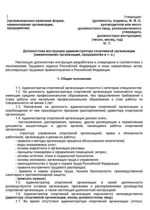 dolzhnostnaya-instrukciya-administratora024