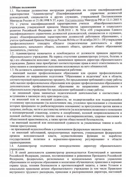 dolzhnostnaya-instrukciya-administratora025