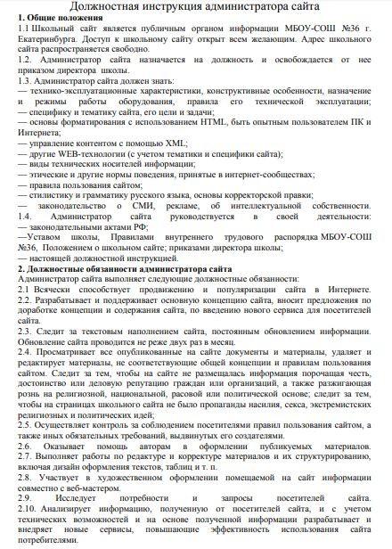 dolzhnostnaya-instrukciya-administratora026