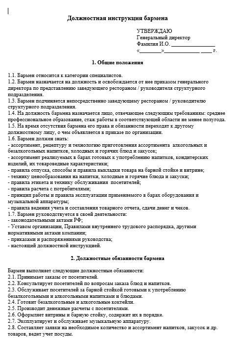dolzhnostnaya-instrukciya-barmena003