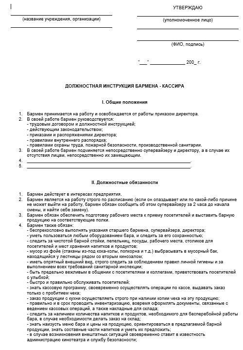 dolzhnostnaya-instrukciya-barmena004