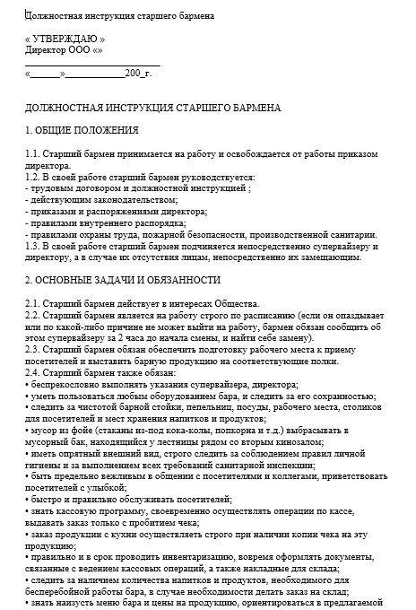 dolzhnostnaya-instrukciya-barmena005
