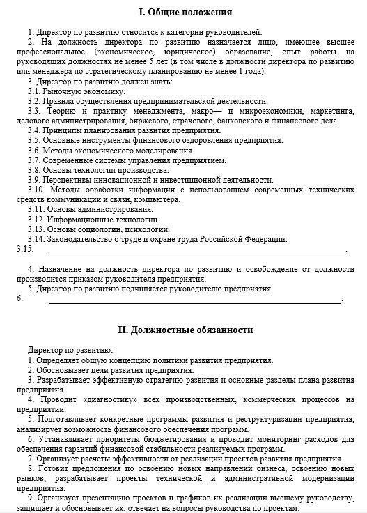 dolzhnostnaya-instrukciya-direktora-po-razvitiyu001