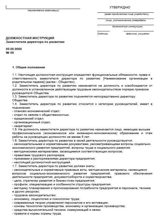 dolzhnostnaya-instrukciya-direktora-po-razvitiyu003