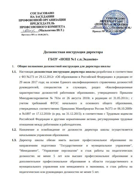 dolzhnostnaya-instrukciya-direktora-shkoly001