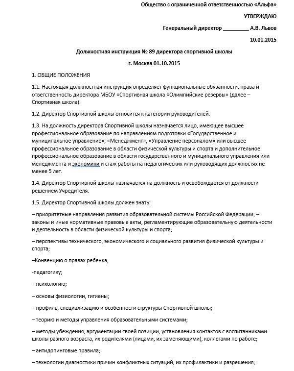 dolzhnostnaya-instrukciya-direktora-shkoly002