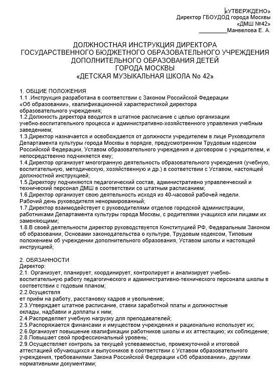 dolzhnostnaya-instrukciya-direktora-shkoly003