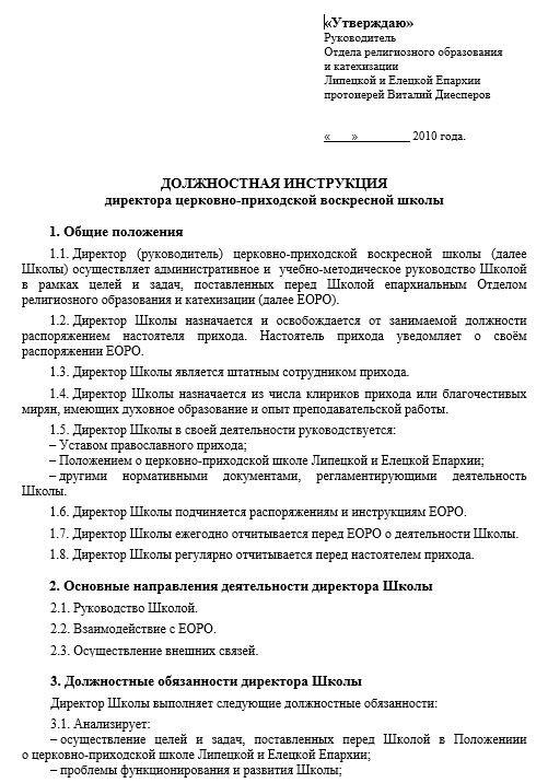 dolzhnostnaya-instrukciya-direktora-shkoly004