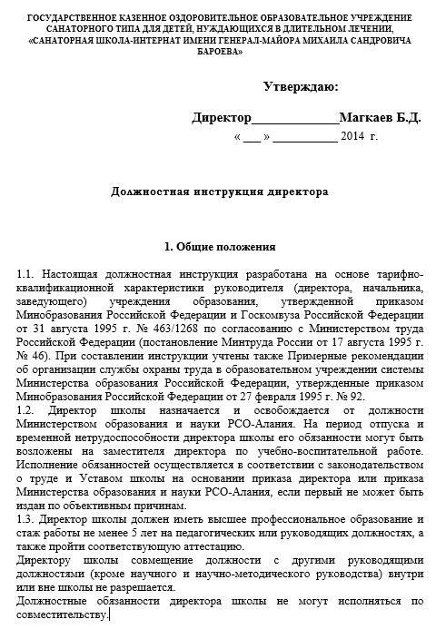 dolzhnostnaya-instrukciya-direktora-shkoly005