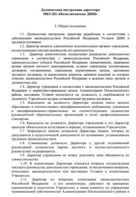 dolzhnostnaya-instrukciya-direktora-shkoly006