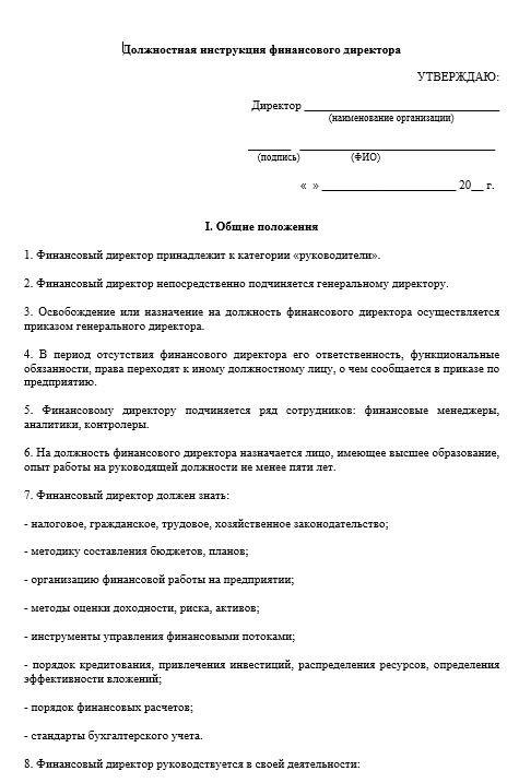 dolzhnostnaya-instrukciya-direktora002