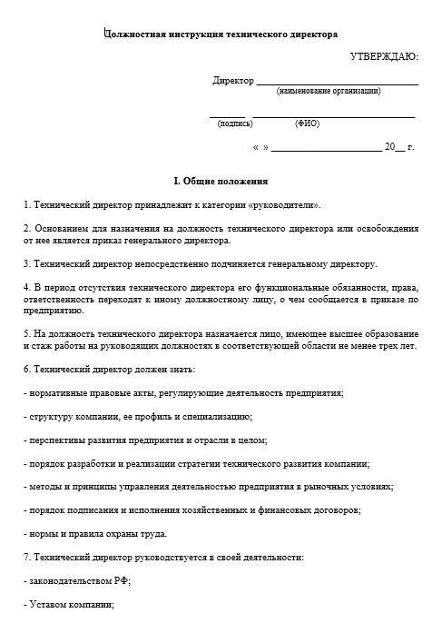 dolzhnostnaya-instrukciya-direktora003