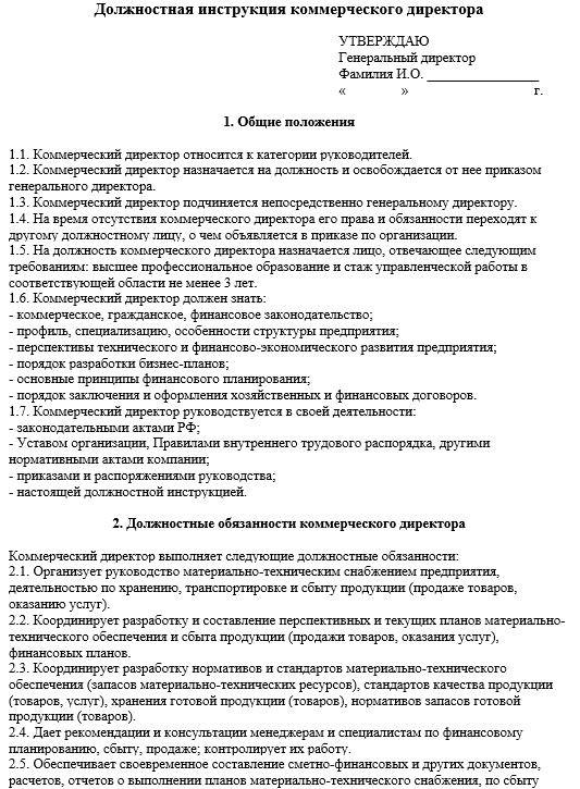 dolzhnostnaya-instrukciya-direktora004