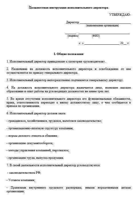 dolzhnostnaya-instrukciya-direktora005