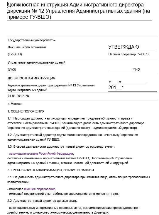 dolzhnostnaya-instrukciya-direktora006