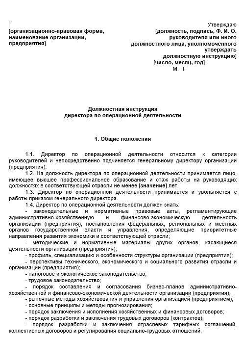 dolzhnostnaya-instrukciya-direktora007