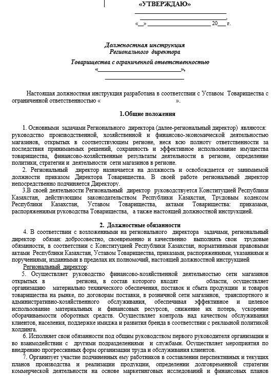 dolzhnostnaya-instrukciya-direktora008