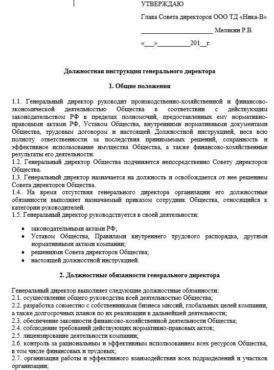 dolzhnostnaya-instrukciya-direktora009