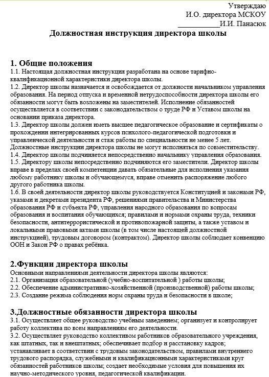 dolzhnostnaya-instrukciya-direktora010