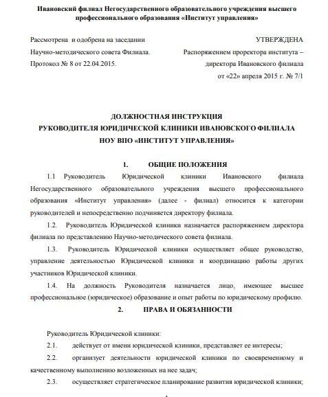 dolzhnostnaya-instrukciya-direktora014