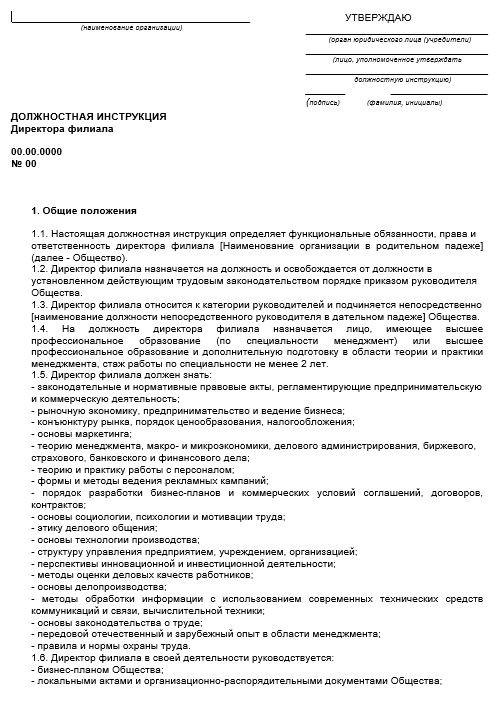 dolzhnostnaya-instrukciya-direktora015