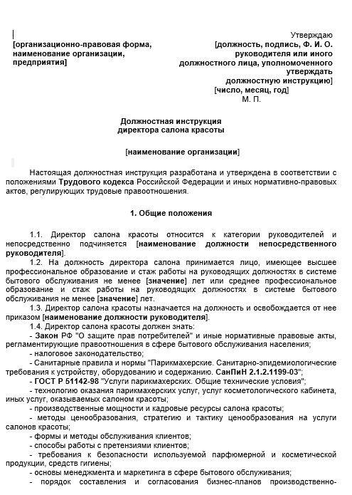 dolzhnostnaya-instrukciya-direktora016