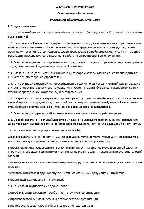 dolzhnostnaya-instrukciya-direktora018